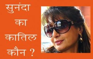 sunanda pushkar murder case