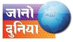 jano duniya news channel logo
